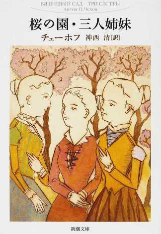 『桜の園・三人姉妹』アントン・チェーホフ