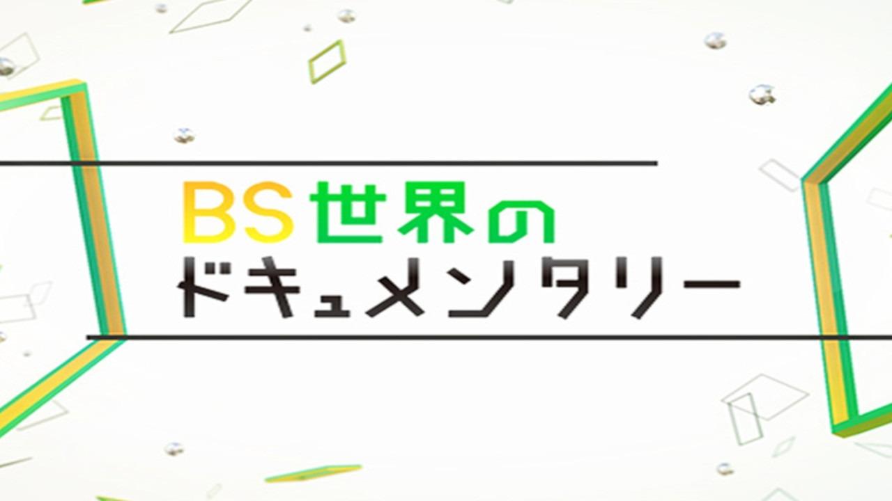 BS世界のドキュメンタリー『ミャンマー民主化の内側で アウンサンスーチーの真実』(NHK-BS)🤗