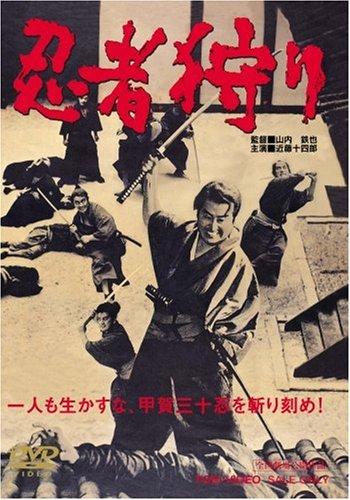 忍者狩り』(TOEIch) – akasakacycle