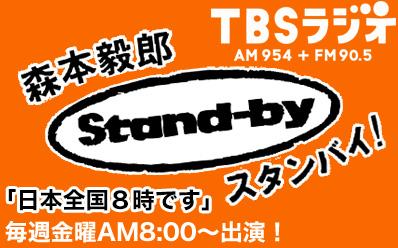 TBSラジオ・森本毅郎スタンバイ!