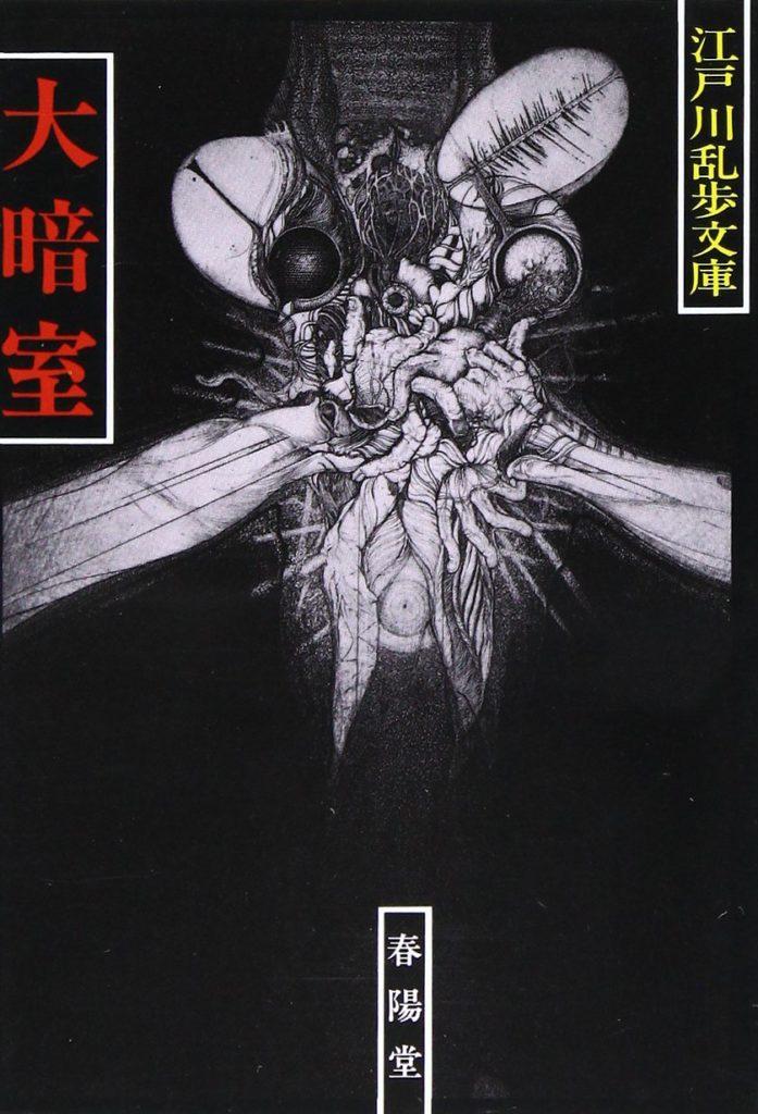 『大暗室』江戸川乱歩