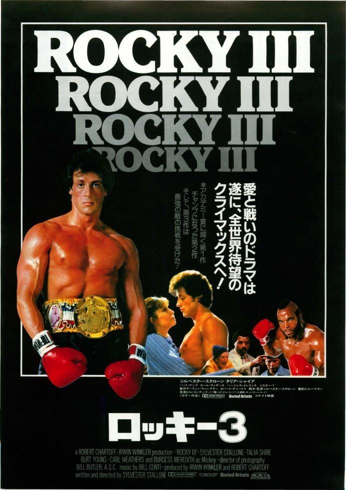 『ロッキー3』(WOWOW)