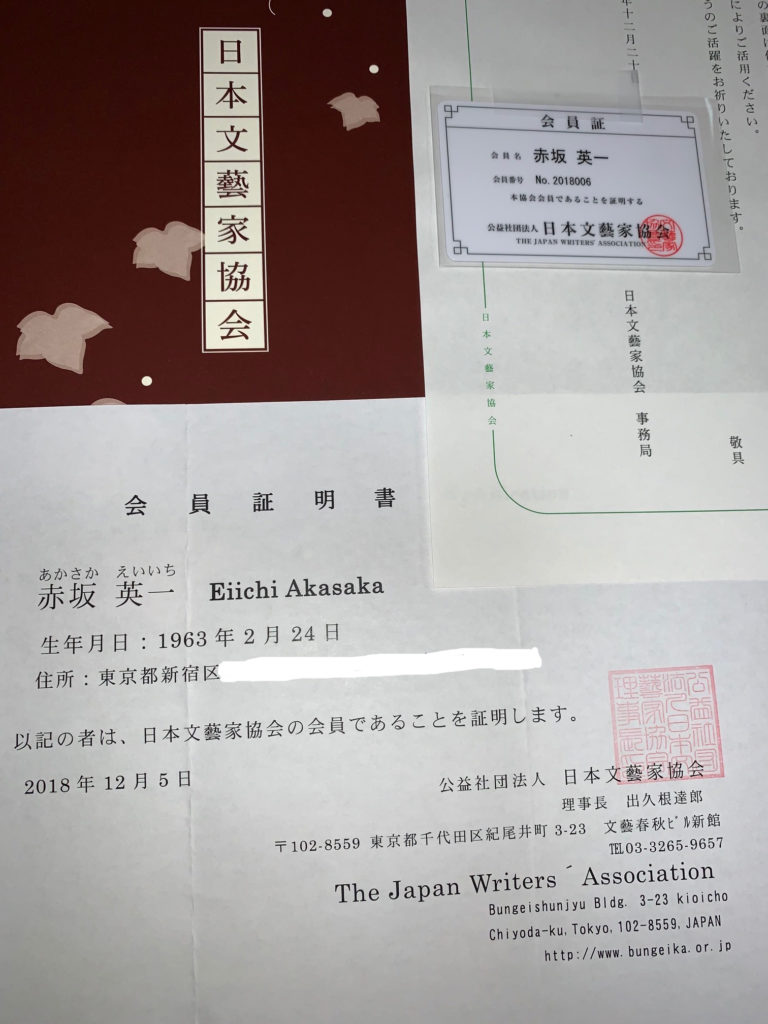 日本文藝家協会から