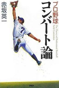 プロ野球コンバート論