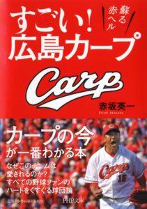 すごい!広島カープ