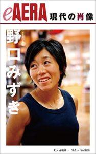 現代の肖像 野口みずき eAERA (朝日新聞出版) Kindle版