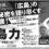 【本日発売!】『広島力』達川光男・著、赤坂英一・構成