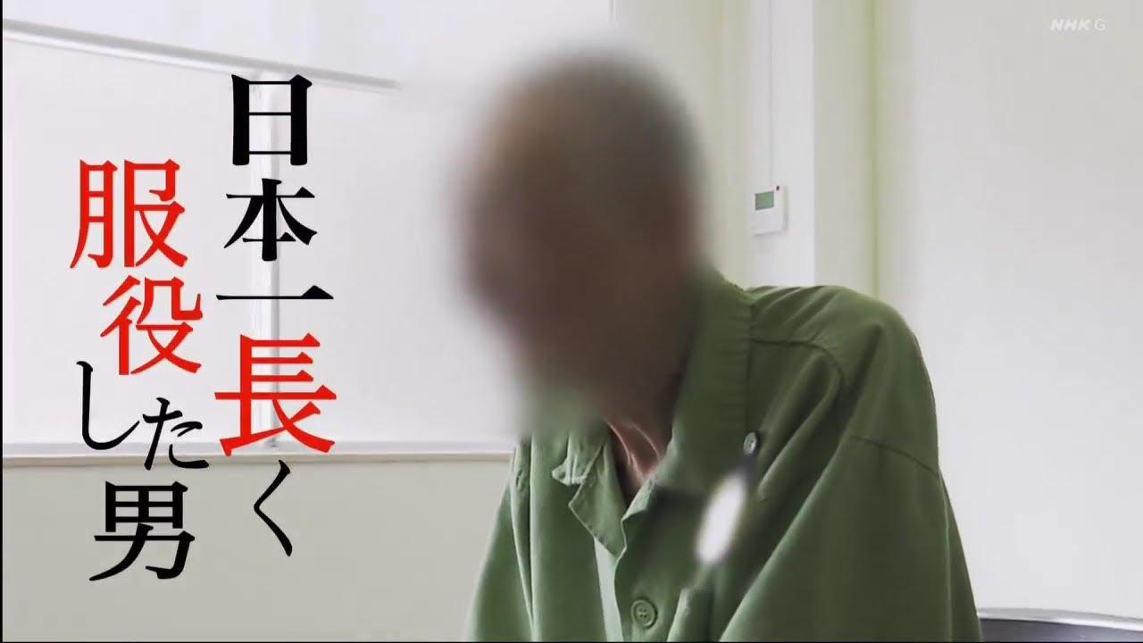 NHKドキュメンタリーセレクション『日本一長く服役した男』(NHK総合 ...