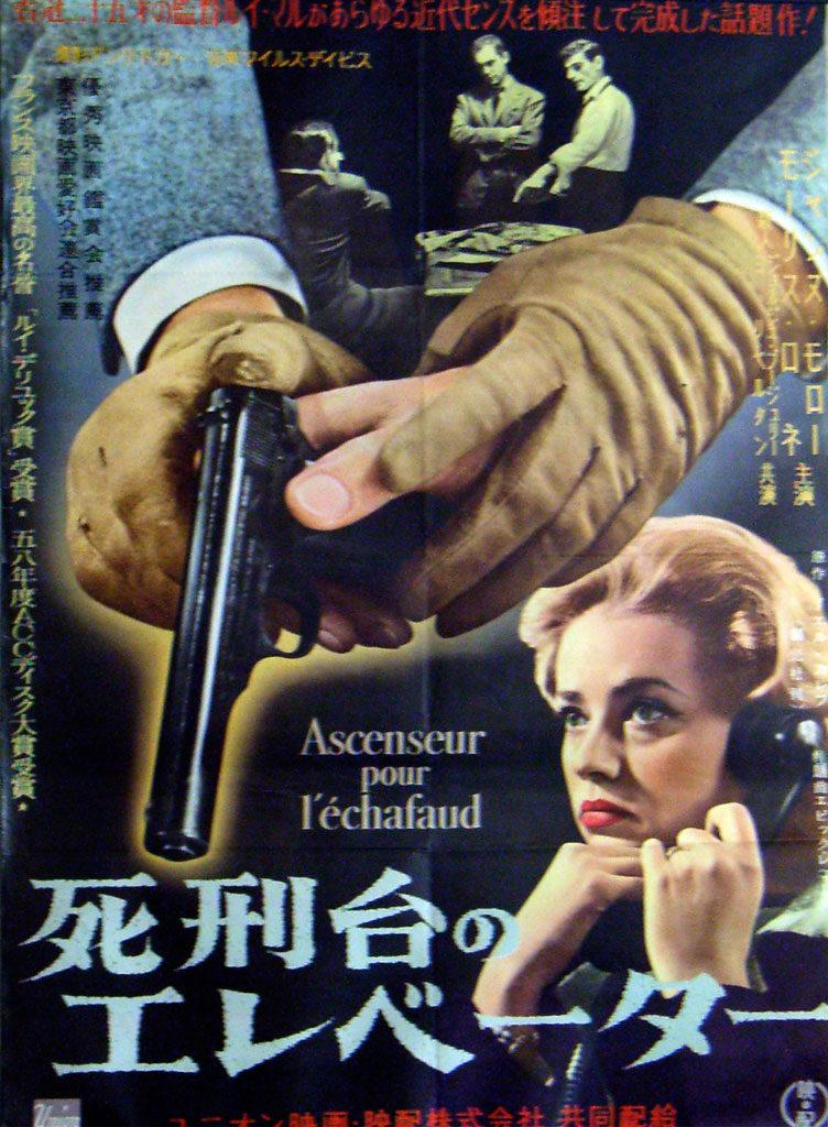 『死刑台のエレベーター』(NHK-BS)